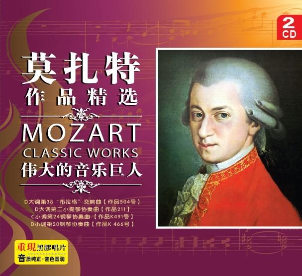 bigman韓劇音樂音樂莫扎特_莫扎特的音樂_莫扎特 宗教音樂